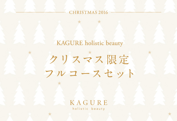 クリスマス限定・フルコースセット発売!