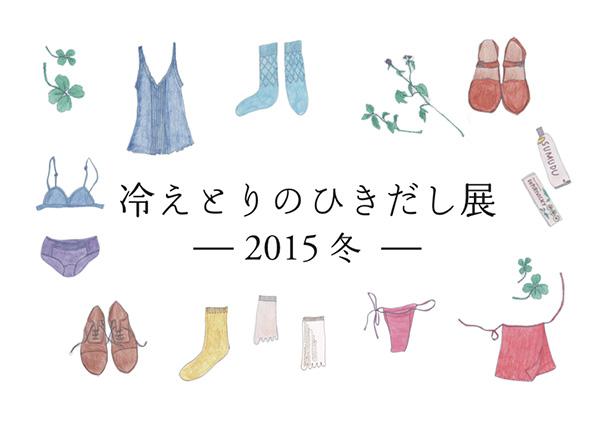 冷えとりのひきだし展 2015冬
