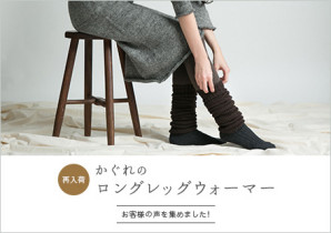 151218_kagure_leg-warmers_440_310