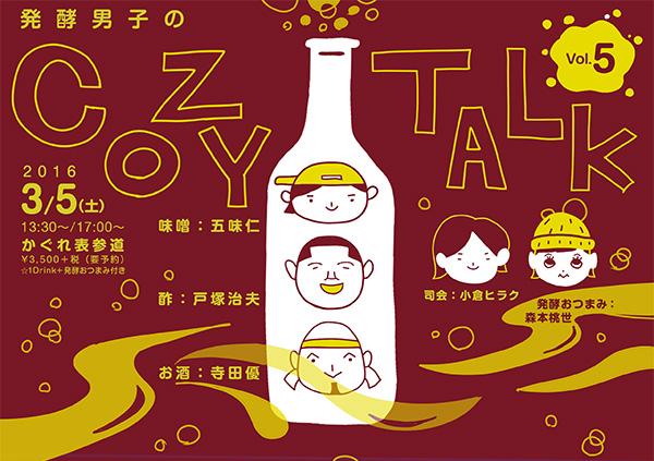 発酵男子のCOZY TALK vol.5