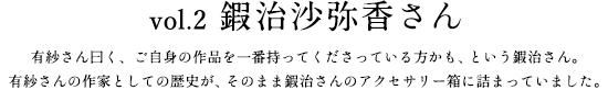 vol.2 鍜治沙弥香さん