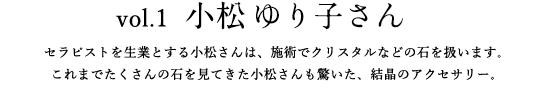 vol.1 小松ゆり子さん