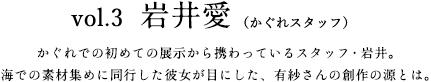 vol.3 岩井愛さん