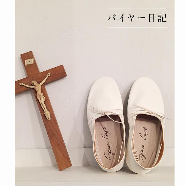 バイヤー日記 vol.14