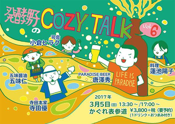 発酵男子のCOZY TALK vol.6