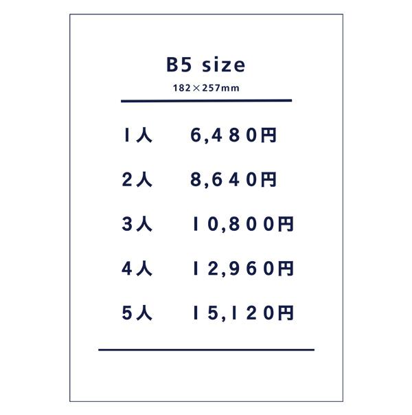 料金表 B5