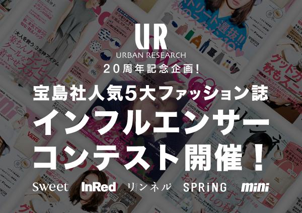 宝島社人気5大ファッション誌インフルエンサーコンテスト開催!