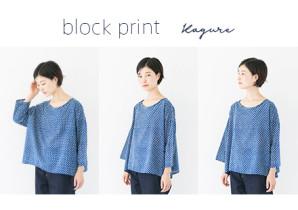 170905_kagure_block-print_bland_440-310