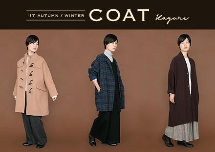 かぐれ STYLEBOOK #51
