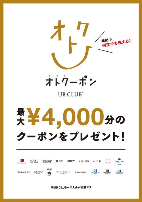 10月13日(金)より開催!UR CLUB会員様限定『オトクーポン』キャンペーン