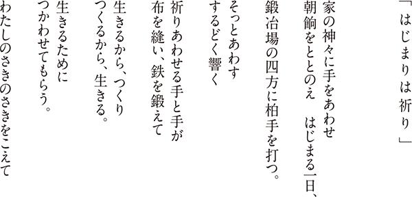 171108_omoto_poem