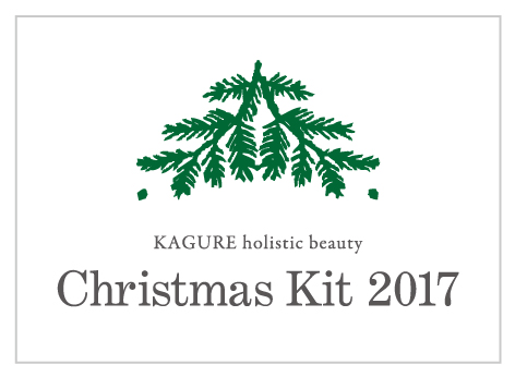 KAGURE holistic beauty Christmas kit 2017 発売