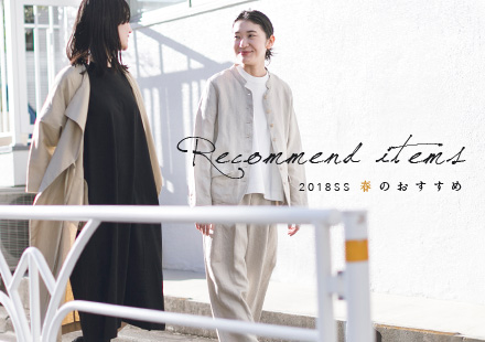 KAGURE 2018SS Recommend Items 春のおすすめ