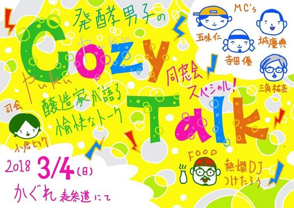 発酵男子のCOZY TALK vol.7