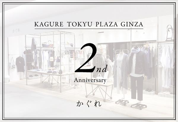 かぐれ 東急プラザ銀座店  2nd Anniversary Campaign
