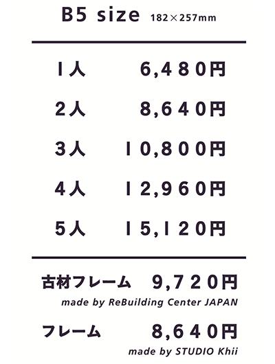 180328_nigaoeorder_size2