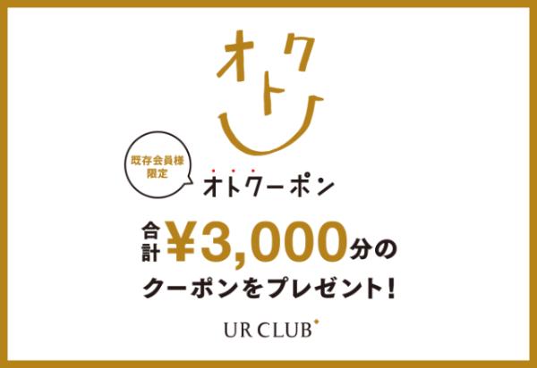 UR CLUB 既存会員様限定!「オトクーポン」キャンペーン開催!