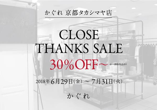 京都タカシマヤ店 閉店セール