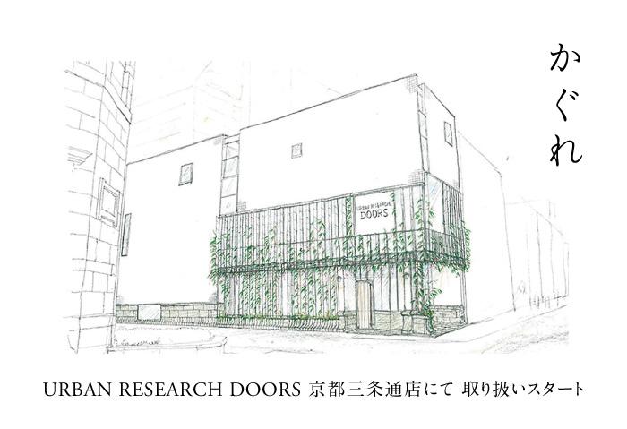 DOORS 京都三条店にてかぐれの取り扱いをスタート
