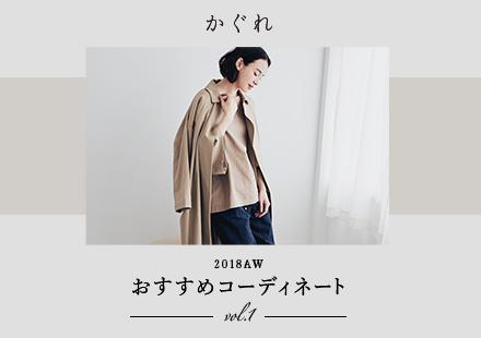 秋のおすすめコーデ vol.1
