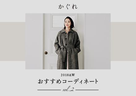 秋のおすすめコーデ vol.2