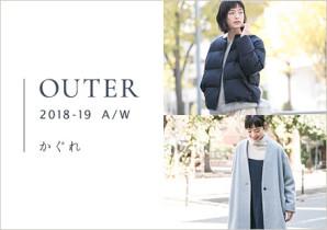 181120_kagure_outer_440-310