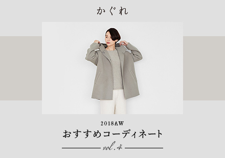 181211_kagure_recommend_440-310