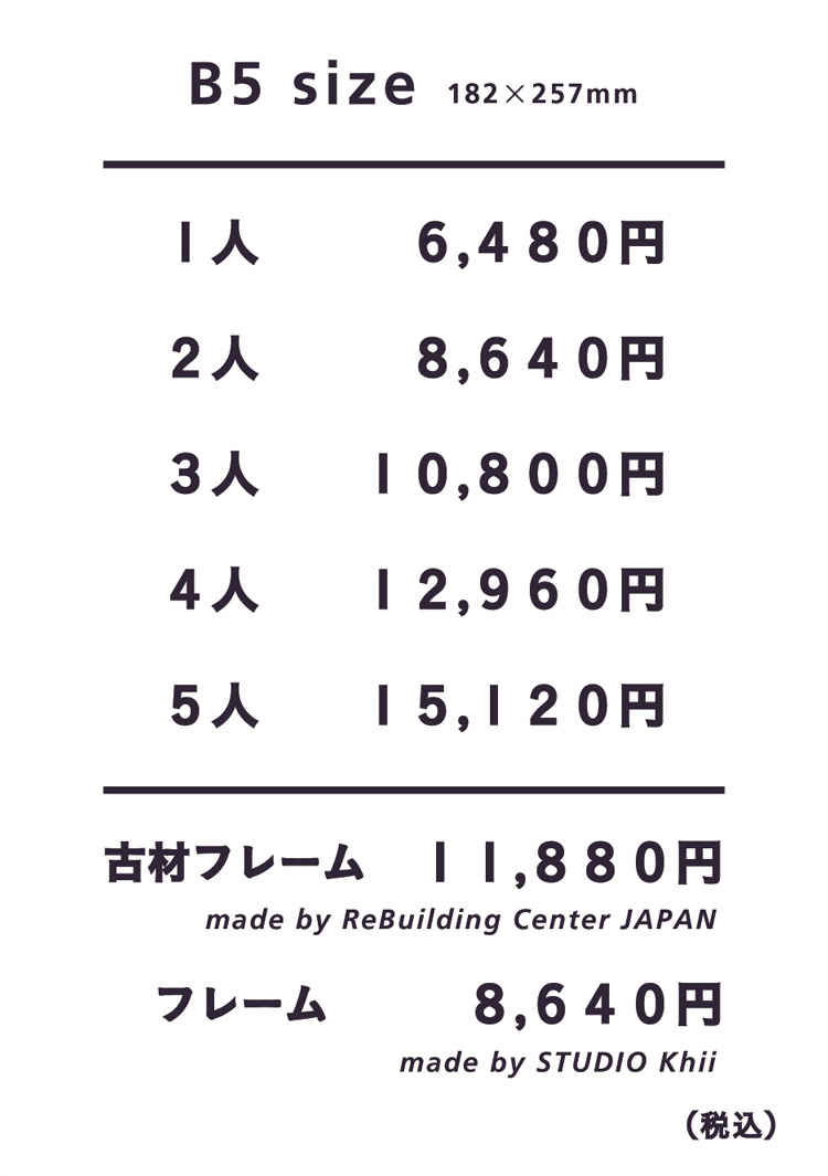 B5サイズ 料金表